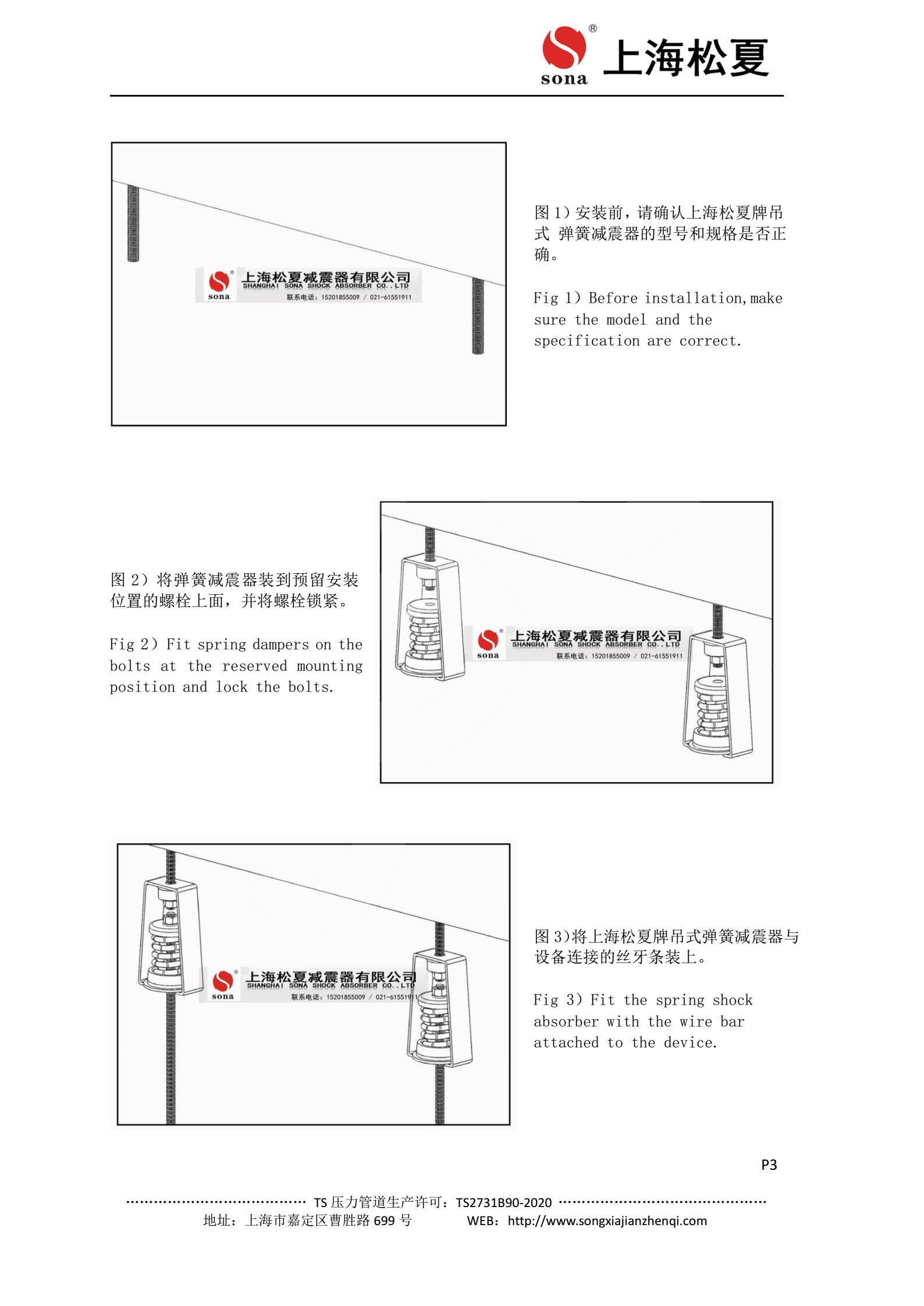 ZTY吊架减震器安装说明3