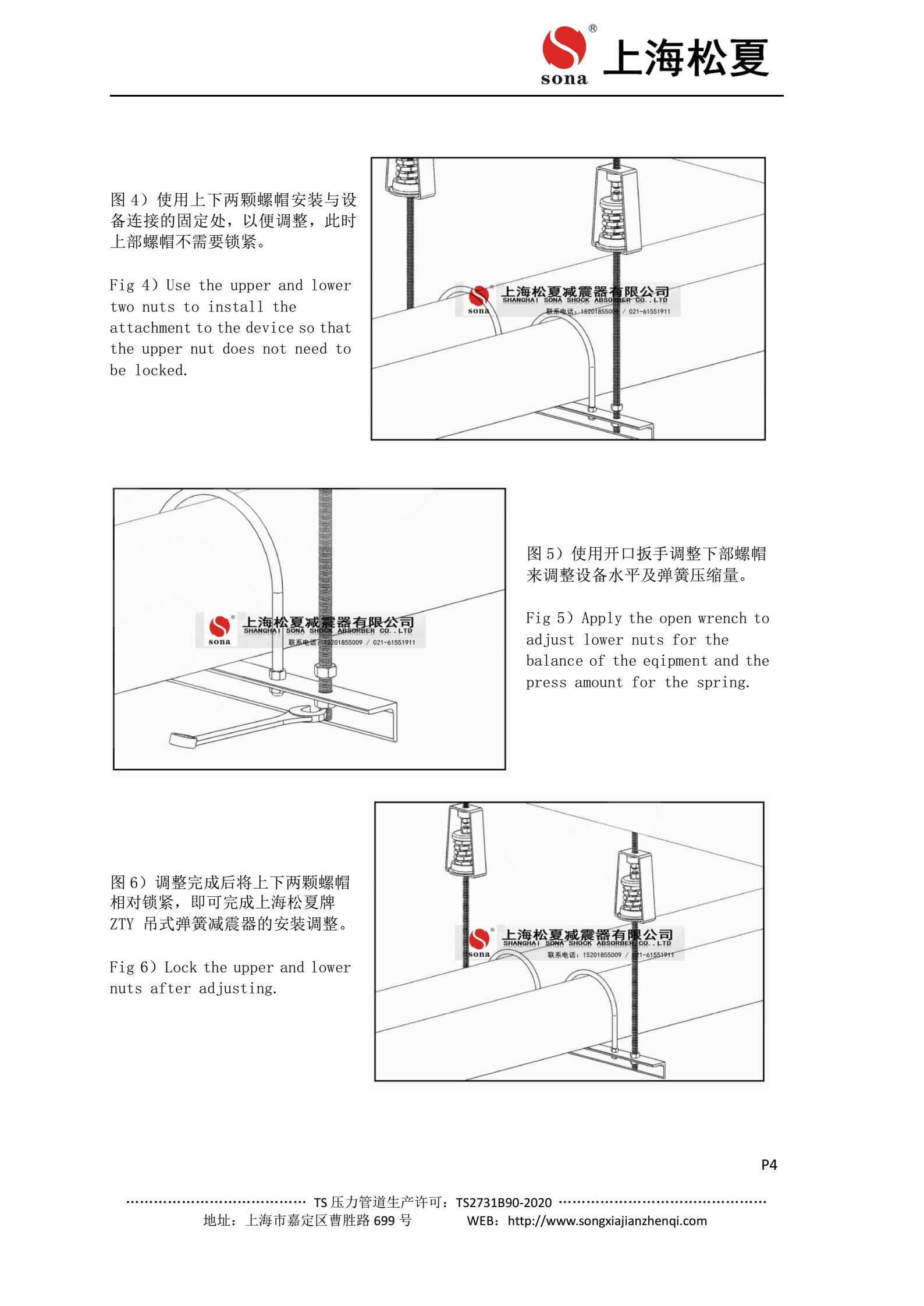 ZTY吊架减震器安装说明4