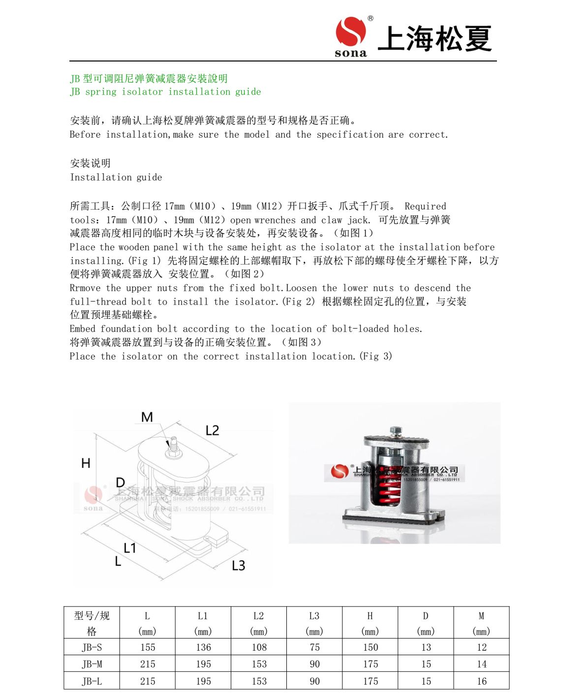 JB 型吊式弹簧减震器安装说明