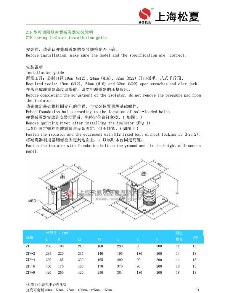ZTF减震器安装图1