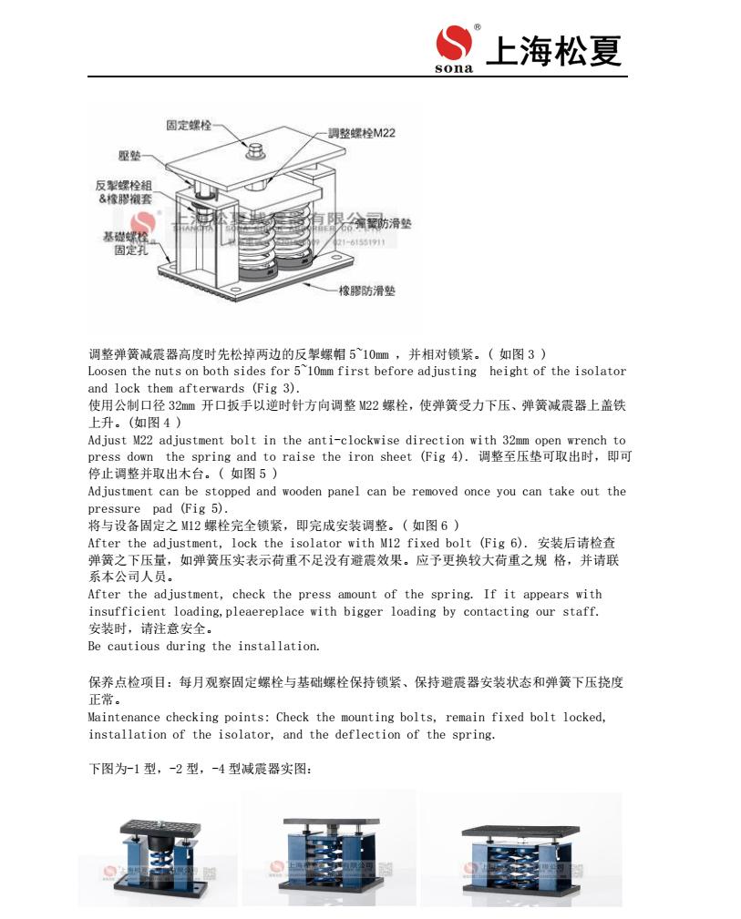 ZTF减震器安装图3