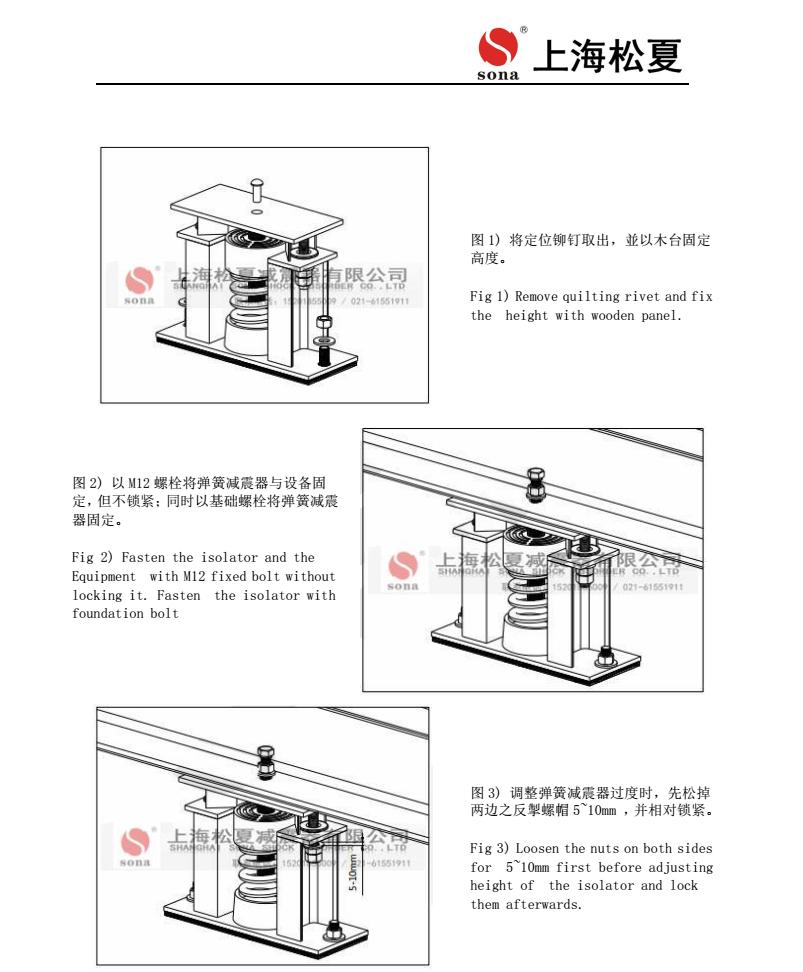 ZTF减震器安装图4